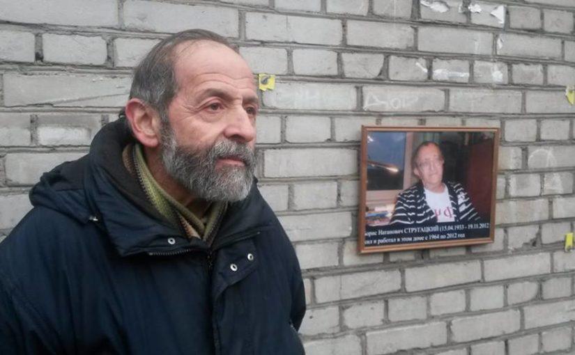 У дома Бориса Натановича Стругацкого