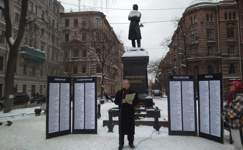 Акция памяти Пушкина